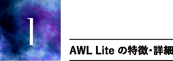 1 AWL Lite の特徴・詳細