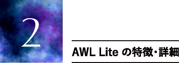 2 AWL Lite の特徴・詳細