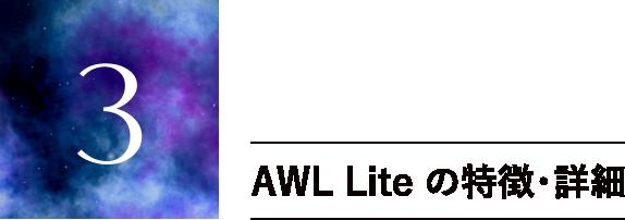 3 AWL Lite の特徴・詳細