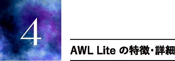 4 AWL Lite の特徴・詳細