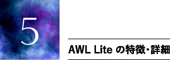 5 AWL Lite の特徴・詳細