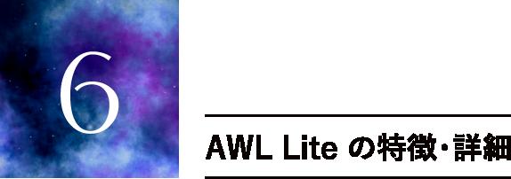 6 AWL Lite の特徴・詳細