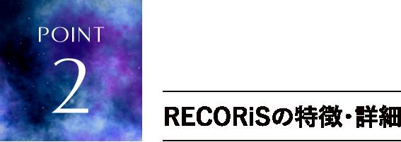 POINT 2 RECORiSの特徴・詳細