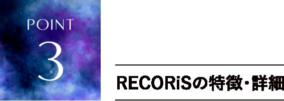 POINT 3 RECORiSの特徴・詳細