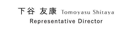 下谷 友康 Tomoyasu Shitaya Representative Director