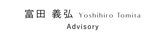富田 義弘 Yoshihiro Tomita Chief Marketing Officer