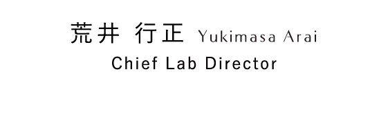 荒井 行正 Yukimasa Arai Chief Lab Director