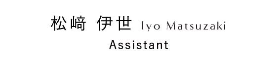 松﨑 伊世 Iyo Matsuzaki Assistant
