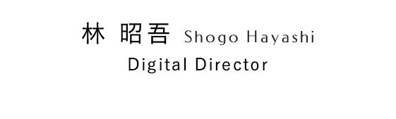 林 昭吾 Shogo Hayashi Promotion Director