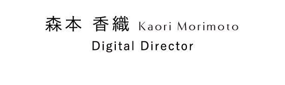 森本 香織 Kaori Morimoto Digital Director