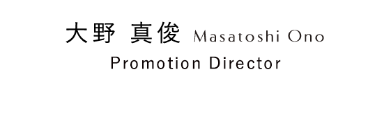 大野 真俊 Masatoshi Ono Space Design Director