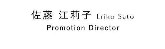佐藤 江莉子 Eriko Sato Promotion Director