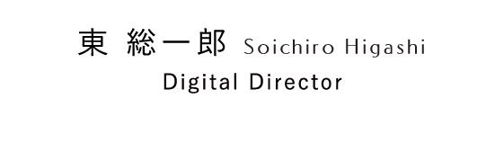 東 総一郎 Soichiro Higashi Digital Director