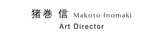 猪巻 信 Makoto Inomaki Art Director