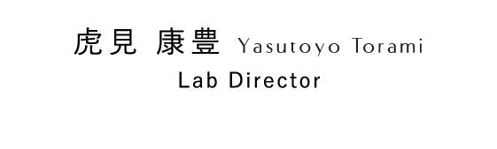 虎見 康豊 Yasutoyo Torami Lab Director