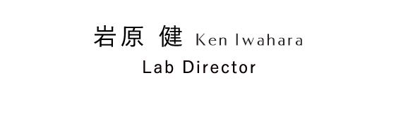 岩原 健 Ken Iwahara Lab Director