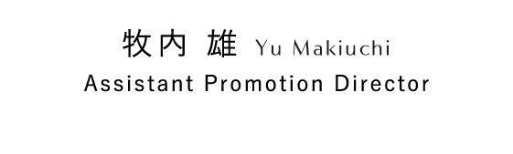 藤木 愛里 Airi Fujiki Assistant Promotion Director